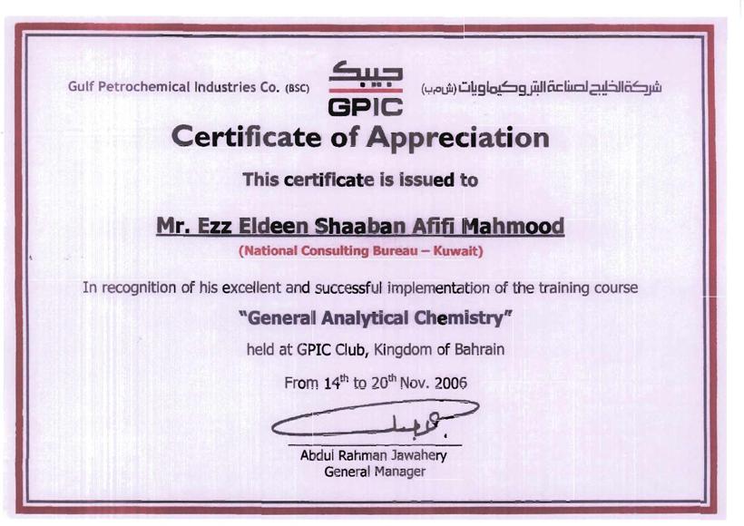 شركة الخليج لصناعة البتروكيماويات - General Analytcal Chemistry