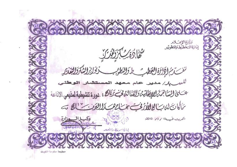 شهادة شكر - وزارة الاعلام - دورة تنشيطية لمذيعي الاذاعة