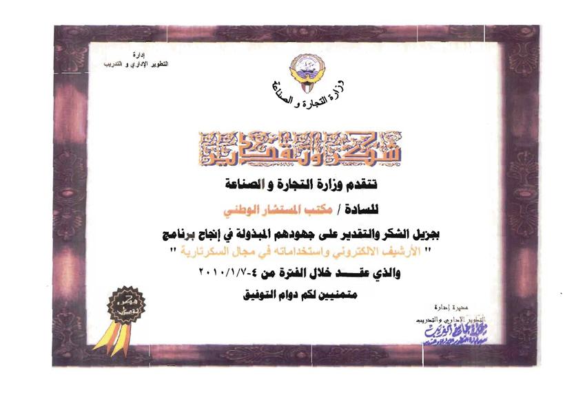شهادة شكر وزارةالتجارة والصناعة -الأرشيف الإلكتروني واستخدام