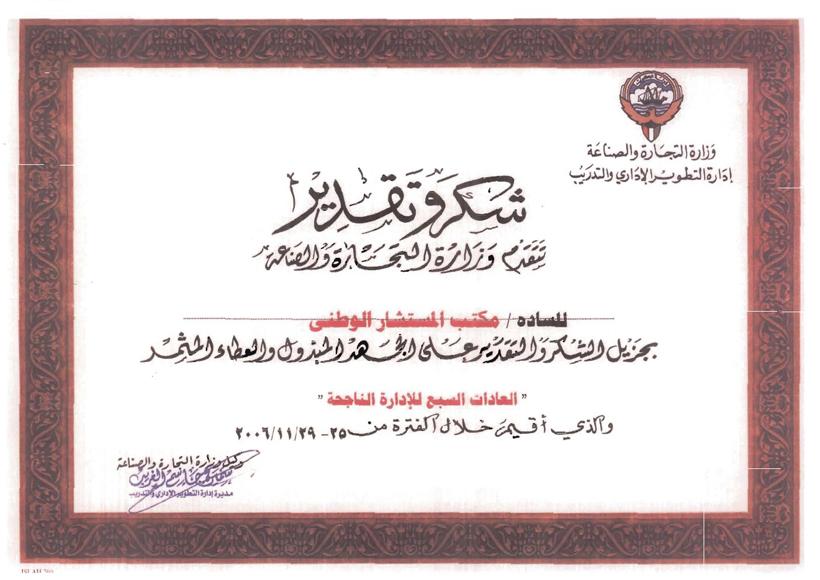 وزارة التجارة والصناعة - العادات السبع لإدارة الناجحة 2006
