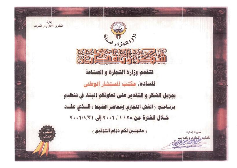 وزارة التجارة والصناعة - الغش التجاري ومحاضر الضبط 2006