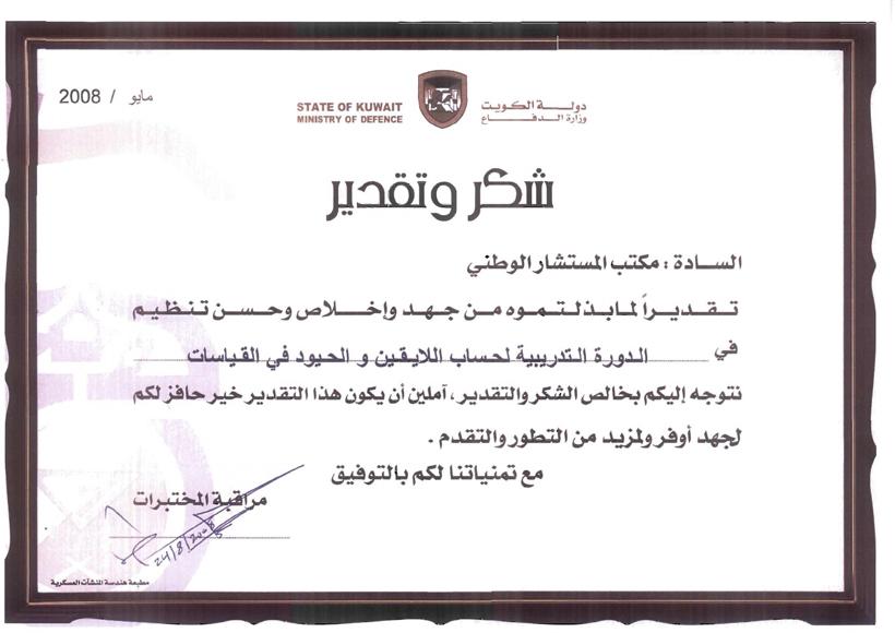 وزارة الدفاع - الدورة التدريبية لحساب اللايقين والحيود في ال
