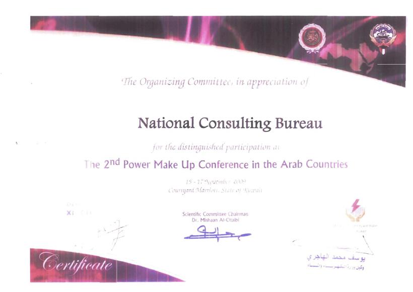 وزارة الكهرباء والماء - Powar Make Up Conference in the Arab