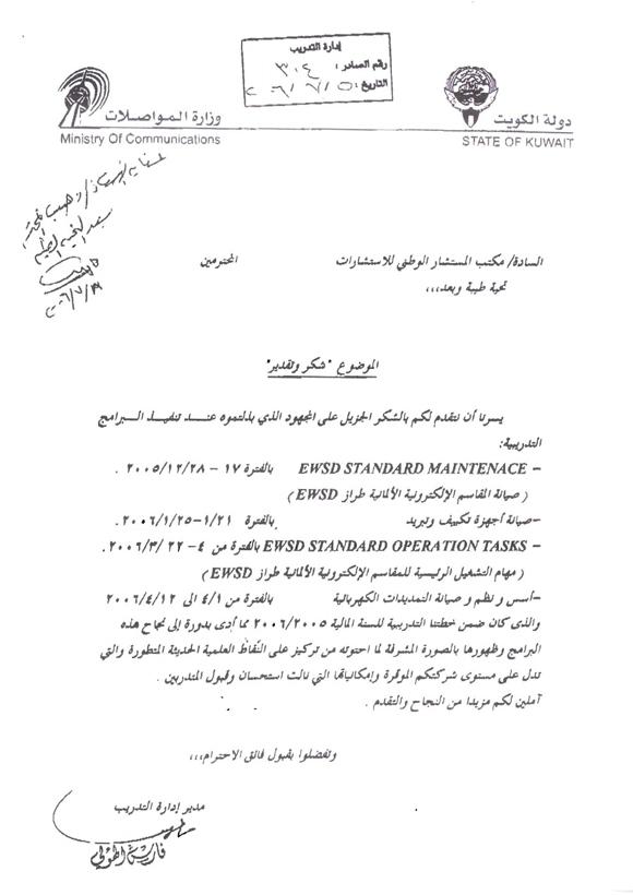 وزارة المواصلات شكر 4 برامج